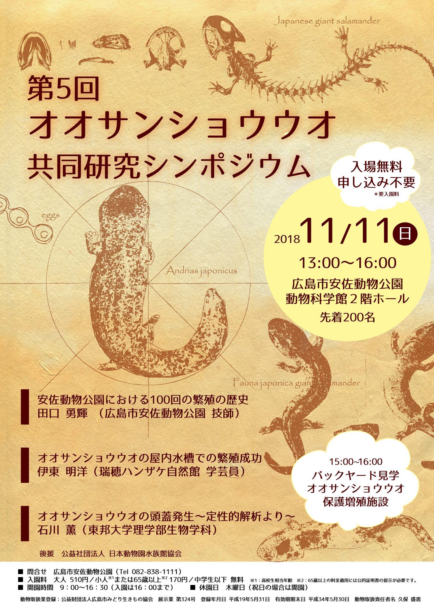 第5回オオサンショウウオ共同研究シンポジウム(11/11)開催のお知らせ