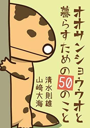 『オオサンショウウオと暮らすための50のこと』が「ネクパブPODアワード2020」のグランプリを受賞!