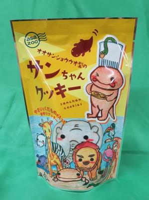 20170614_サンちゃんクッキー04.JPG