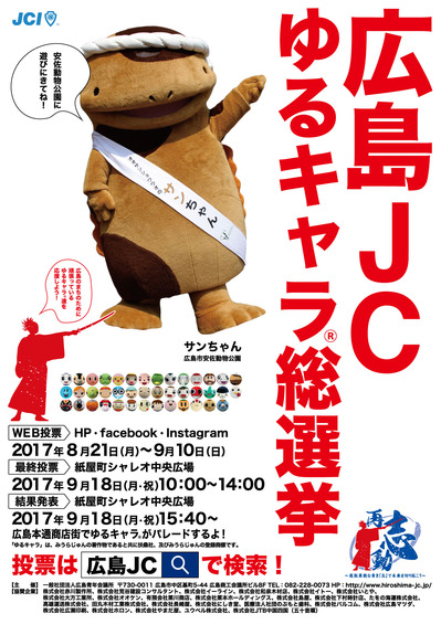 サンチ_サンちゃん_広島市安佐動物公園_ol.jpg