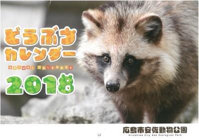 20171111_カレンダー.jpg