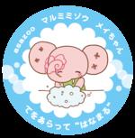 asazoo_marumimi_02てをあらってはなまる.png