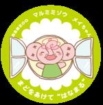 asazoo_marumimi_03まどをあけてはなまる.png