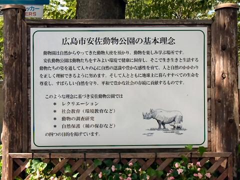 広島市安佐動物公園の基本理念