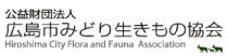 公益財団法人 広島市みどり生きもの協会