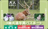 3園共通パスポート_動物公園_シニア用.png