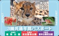 3園共通パスポート_動物公園_大人用.png